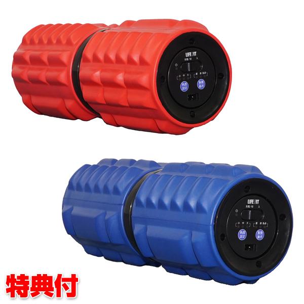 ライフフィット ツイストロール Fit009 ストレッチ用振動ローラー ブルブル振動 筋膜リリース ストレッチ振動ローラー