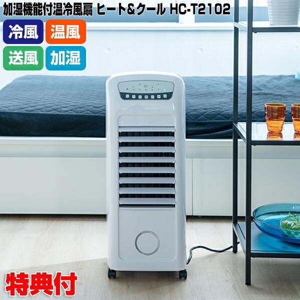 スリーアップ HC-T2102WH 加湿機能付温冷風扇 ヒート&クール 温風ヒーター 温冷風扇 加湿ヒーター 暖房ヒーター 洗濯乾燥機