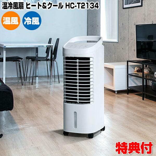 スリーアップ HC-T2134 温冷風扇 ヒート&クール 温風ヒーター 温冷風扇 暖房ヒーター 洗濯乾燥機 ホット&クール 温風 冷風