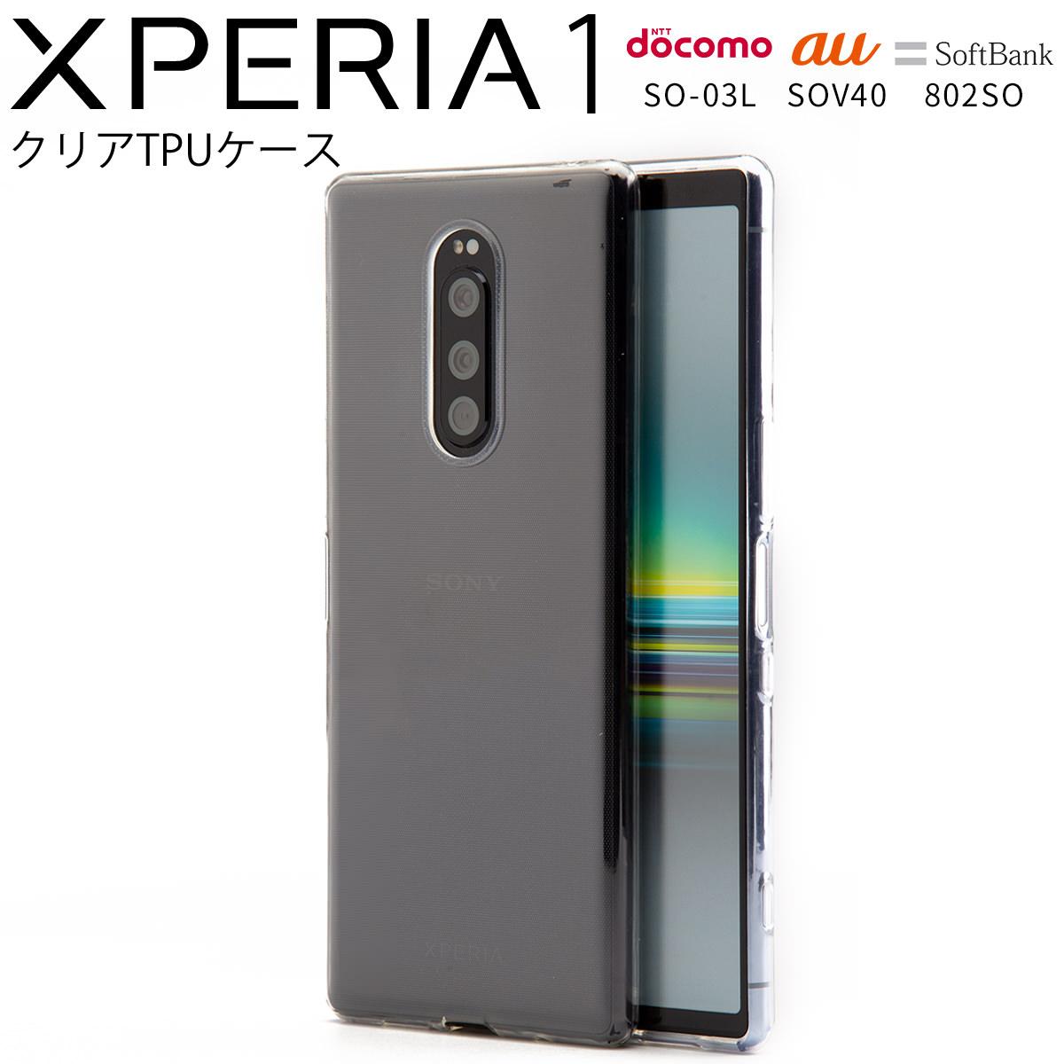 Xperia 1 SO-03L SOV40 901SO TPU クリアケース ソフトケース エクスペリア xperia so-03l sov40 901so ドコモ ソフトバンク au