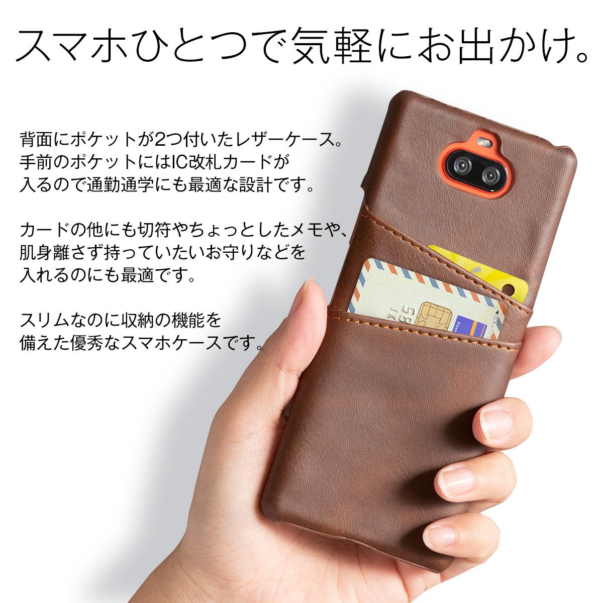 Xperia 8 SOV42 902SO カードポケット付き レザー ハードケース エクスペリア xperia sov42 902so au ワイモバイル