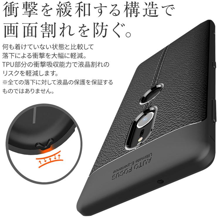 Xperia XZ3 SO-01L SOV39 801SO レザー調 TPUケース ソフトケース スマホカバー xperia エクスペリア xz3 so-01l soc39 801so