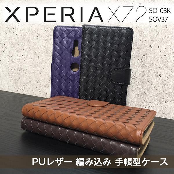 Xperia XZ2 SO-03K SOV37 ケース 編み込み 格子柄 レザーケース 手帳型ケース スマホケース カバー ブック型 手帳タイプ エクスペリア xperia xz2 so-03k sov37