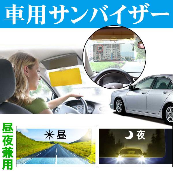 車用サンバイザー 昼夜兼用 ドライブ サンバイザー 眩しさ軽減サンバイザー ネコポス送料無料