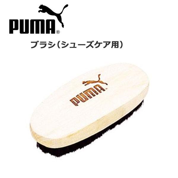 ●PUMA【プーマ】 ブラシ