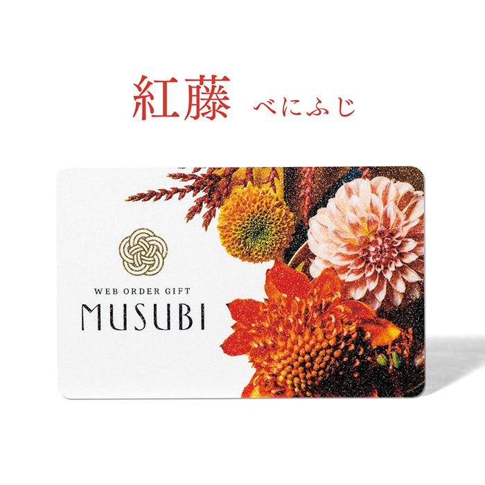 千趣会 ベルメゾン オリジナル カードギフト MUSUBI 紅藤/べにふじ / musubi 内祝い 結婚内祝い 出産内祝い お返し