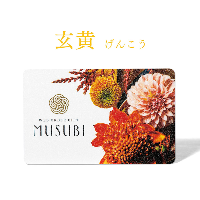 千趣会 ベルメゾン オリジナル カードギフト MUSUBI 玄黄/げんこう / musubi 内祝い 結婚内祝い 出産内祝い お返し