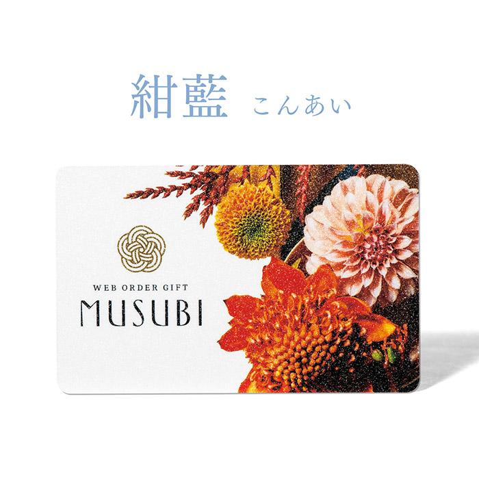 千趣会 ベルメゾン オリジナル カードギフト MUSUBI 紺藍/こんあい / musubi 内祝い 結婚内祝い 出産内祝い お返し