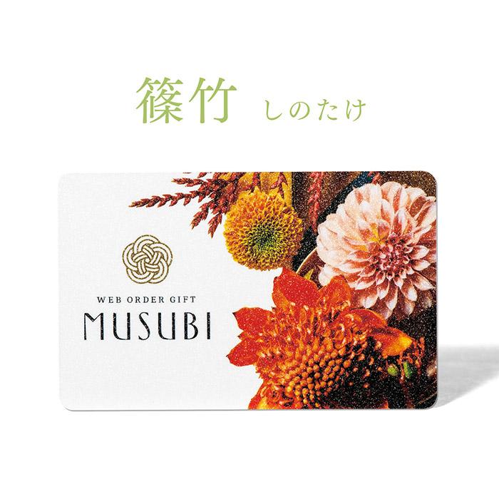 千趣会 ベルメゾン オリジナル カードギフト MUSUBI 篠竹/しのたけ / musubi 内祝い 結婚内祝い 出産内祝い お返し