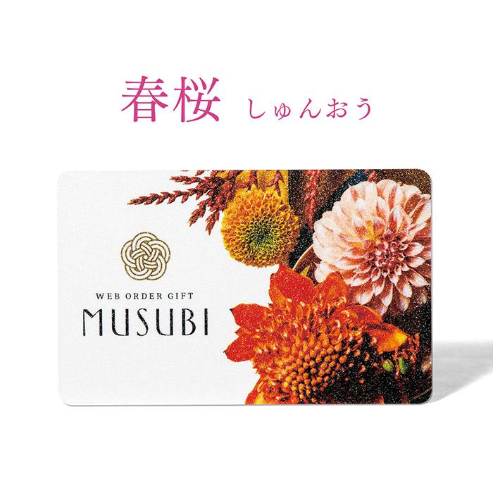 千趣会 ベルメゾン オリジナル カードギフト MUSUBI 春桜/しゅんおう / musubi 内祝い 結婚内祝い 出産内祝い お返し