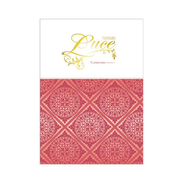 千趣会 ベルメゾン オリジナル カタログギフト MUSUBI Luce カプリコーン 送料無料 / musubi 内祝い 結婚内祝い 出産内祝い お返し