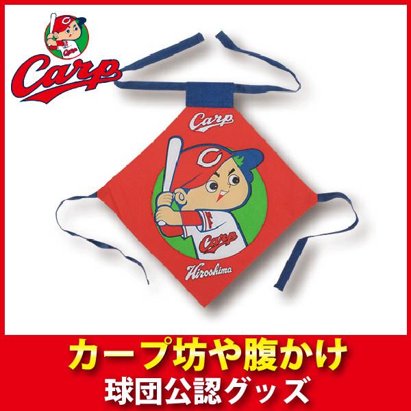 広島東洋カープグッズ カープ坊や腹かけ/広島カープ