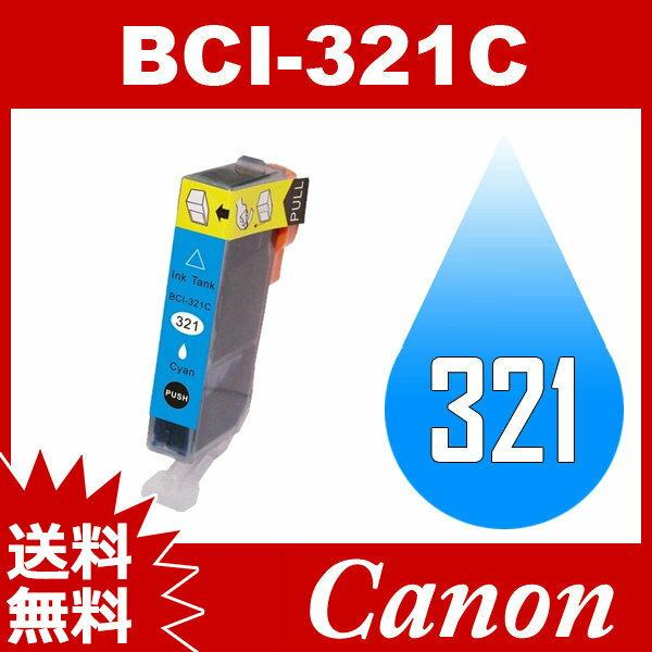 BCI-321C シアン Canon インク 互換インク キャノン互換インク キャノンインクカートリッジ 送料無料