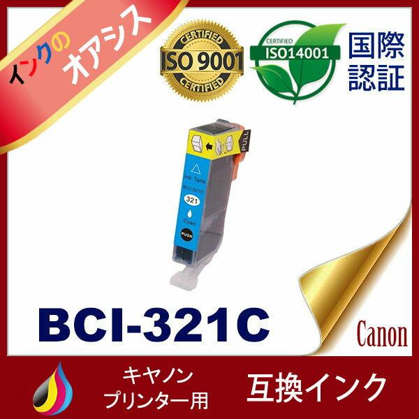 BCI-321C シアン Canon インク 互換インク キャノン互換インク キャノンインクカートリッジ