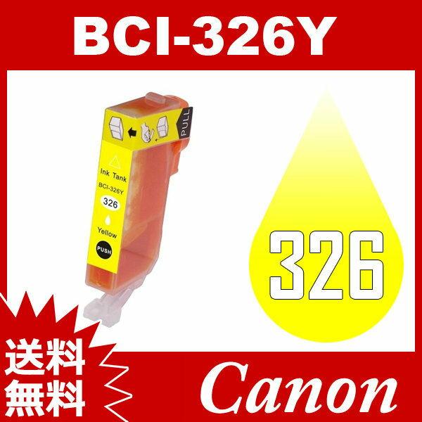 BCI-326Y イエロー 互換インクカートリッジ Canonインク キャノン互換インク キャノン インク キヤノン 送料無料