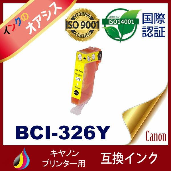 BCI-326Y イエロー 互換インクカートリッジ Canonインク キャノン互換インク キャノン インク キヤノン