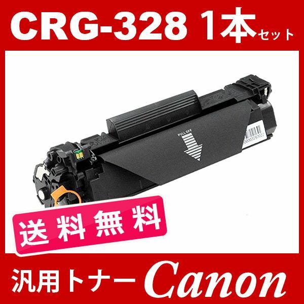 CRG-328 キャノン ( 1本セット送料無料 ) ( 328 ) CANON MF4410 MF4420n MF4430 MF4450 MF4550dn MF4570 MF4580dn ( 汎用トナー )