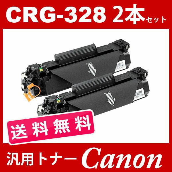 CRG-328 キャノン ( 2本セット送料無料 ) ( 328 ) CANON MF4410 MF4420n MF4430 MF4450 MF4550dn MF4570 MF4580dn ( 汎用トナー )