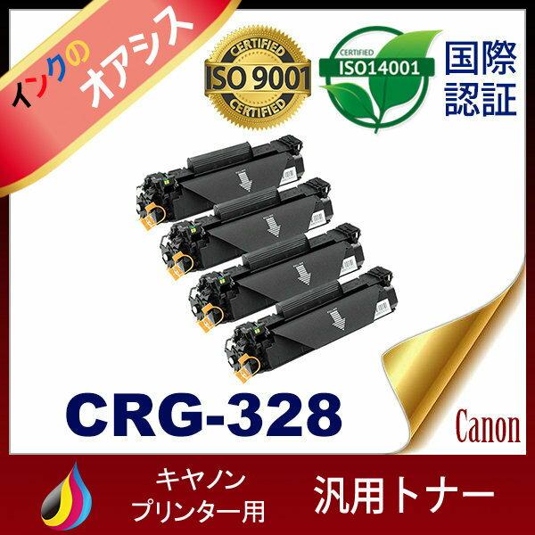 CRG-328 キャノン ( 4本セット ) ( 328 ) CANON MF4410 MF4420n MF4430 MF4450 MF4550dn MF4570 MF4580dn ( 汎用トナー )