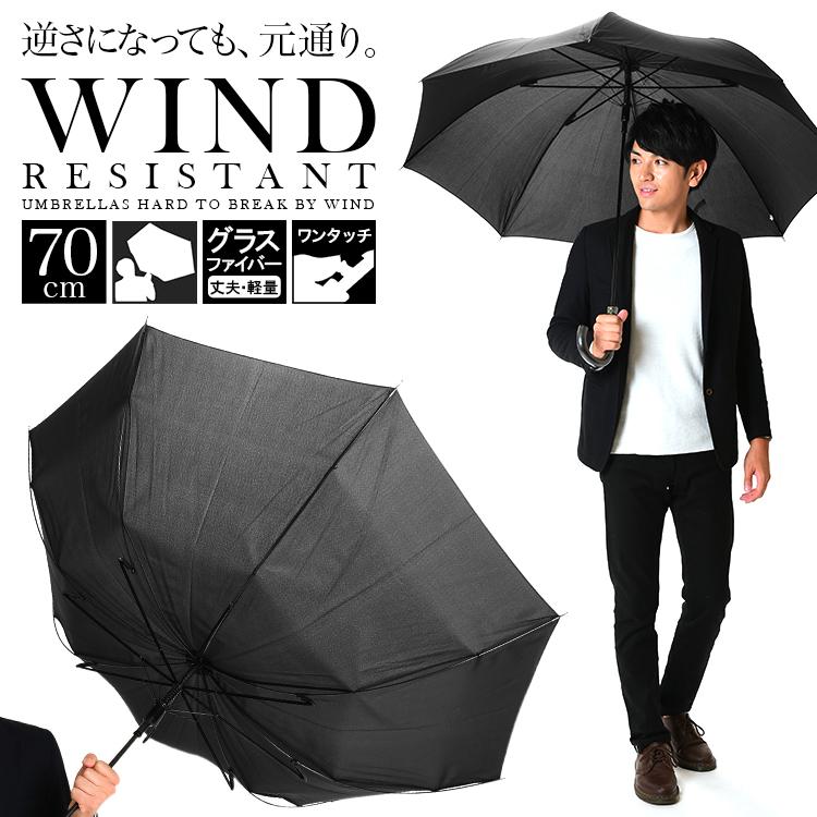 【70cm】傘 メンズ 雨傘 長傘 ロング 耐風傘 ジャンプ傘 グラスファイバー ワンタッチ 紳士傘 大きい傘