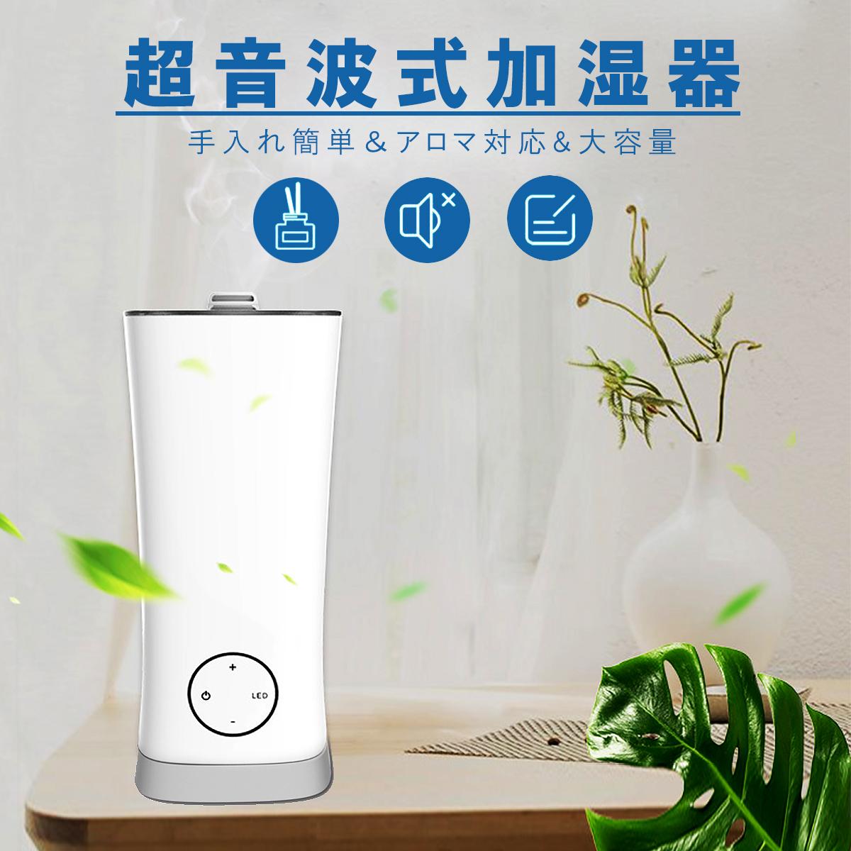 加湿器 超音波式 2L 大容量 LEDディスプレイ搭載 タイマー機能 アロマ対応 360℃自由回転ノズル 静音 抗菌 空焚き防止 オフィス/家庭用