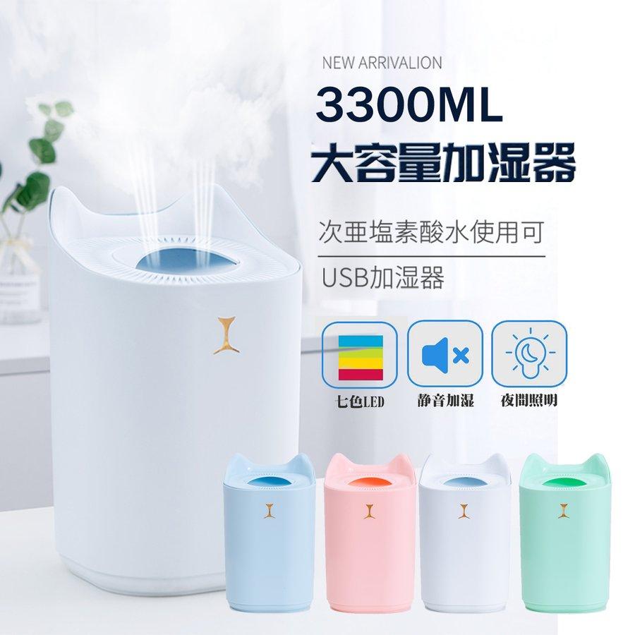 加湿器 超音波式 3300ml 大容量 LEDディスプレイ搭載 アロマ対応 静音 抗菌 空焚き防止 オフィス 家庭用