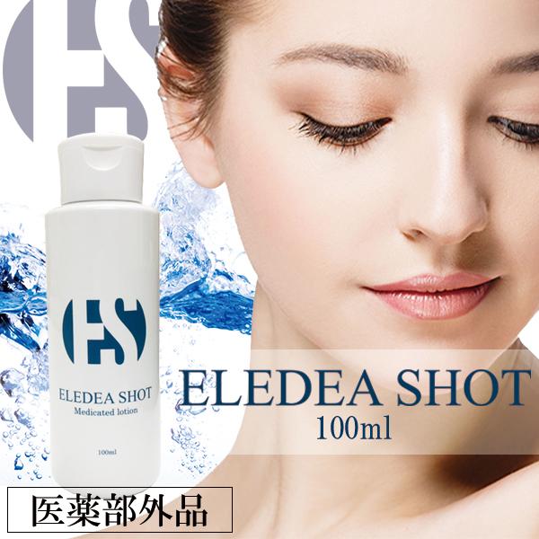 送料無料 ELEDEA SHOT Medicated lotion エレディアショット 薬用ローション/医薬部外品 化粧水 美容 健康 スキンケア 肌