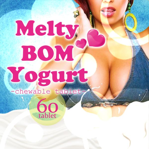 送料無料☆3個セット Melty BOM Yogurt chewable tablet メルティーボムヨーグルト チュアブルタブレット/サプリメント バストサプリ 美容 健康 バストケア