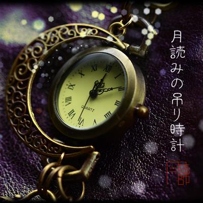月読の吊り時計/開運 時計 金運 愛情運 幸運 ラッキーアイテム お守り