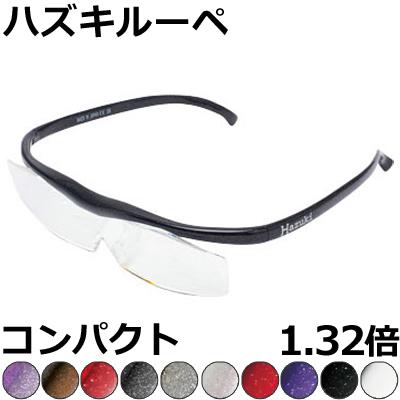 Hazuki ハズキルーペ 1.32倍 コンパクト 【全10色】 クリアレンズ、カラーレンズ 眼鏡式ルーペ