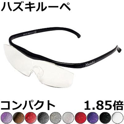 Hazuki ハズキルーペ 1.85倍 コンパクト 【全10色】 クリアレンズ、カラーレンズ 眼鏡式ルーペ