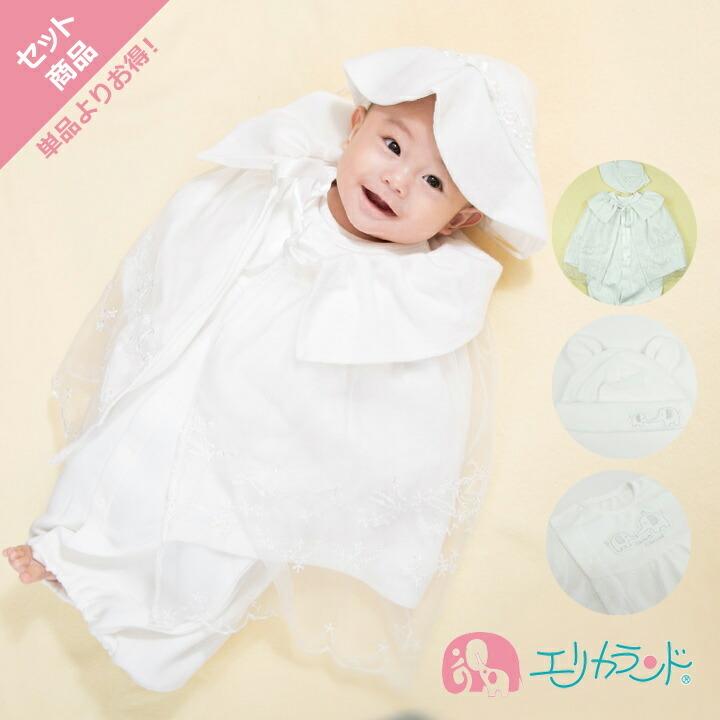 冬物セレモニードレスセット(ドレス・フード・マント) ベビードレス ふわふわコンビドレス ふわふわ帽子 ゾウ刺繍 新生児 ベビー 男の子