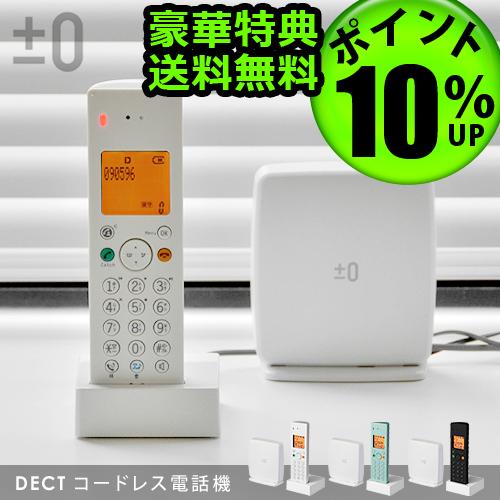 【14時迄のご注文は当日発送★送料無料★特典付き★P10%】 ±0 プラスマイナスゼロ DECTコードレス電話機 XMT-Z040