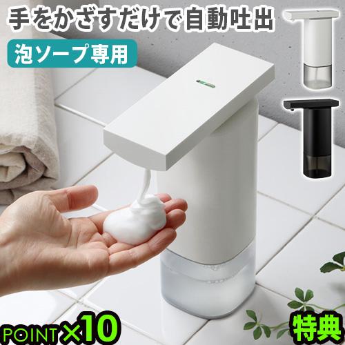 特典付き ハンドソープ ディスペンサー 自動 泡 おしゃれ ±0 Automatic Dispenser ZBD-E011 [泡ハンドソープ専用] プラスマイナスゼロ