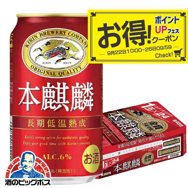 キリン ビール 本麒麟 350ml×1ケース/24本(auPAYマーケット)