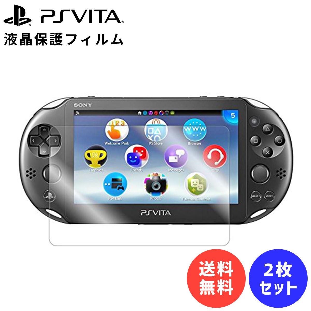 PlayStation Vita フィルム 2枚セット 液晶 画面 保護 PCH-1000 PCH-2000 対応 自己吸着式 プレイステーション ヴィータ 指紋防止