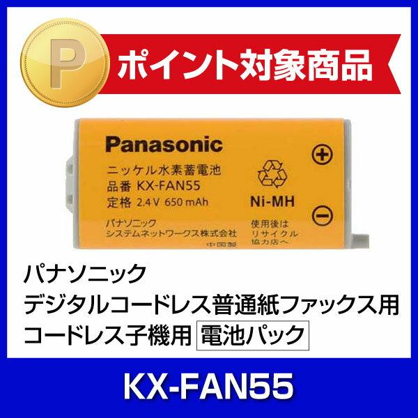 コードレス子機用電池パック[ KX-FAN55 ] -パナソニック(Panasonic) FAX 電話 生活家電 純正 消耗品