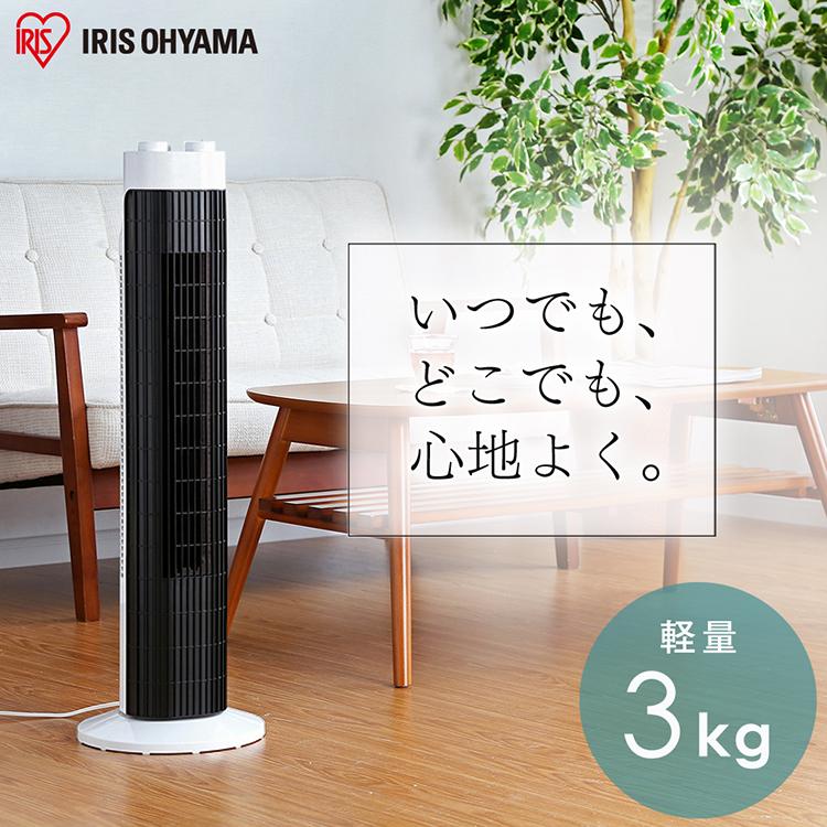 アイリスオーヤマ 扇風機 リビング タワーファン(auPAYマーケット)