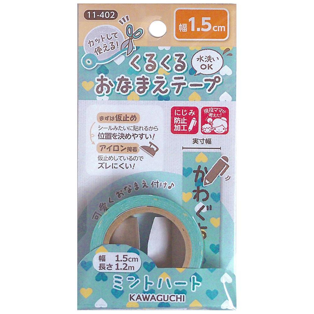 KAWAGUCHI(カワグチ) 手芸用品 くるくるおなまえテープ 1.5cm幅 ミントハート 11-402 C