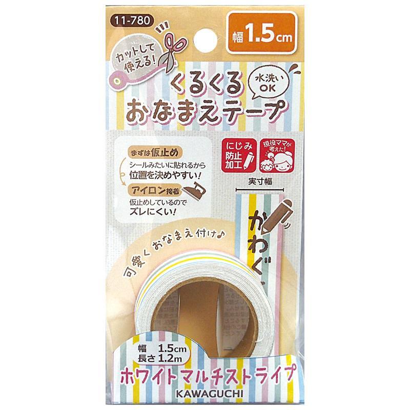 KAWAGUCHI(カワグチ) 手芸用品 くるくるおなまえテープ 1.5cm幅 ホワイトマルチストライプ 11-780 C