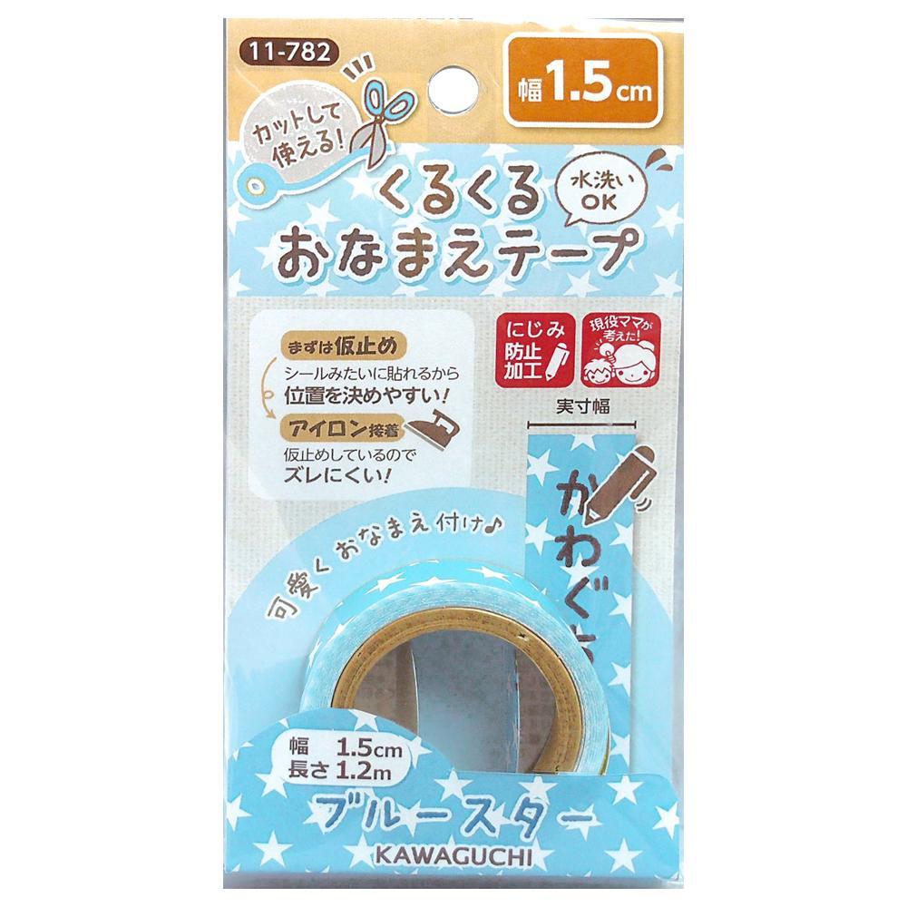 KAWAGUCHI(カワグチ) 手芸用品 くるくるおなまえテープ 1.5cm幅 ブルースター 11-782