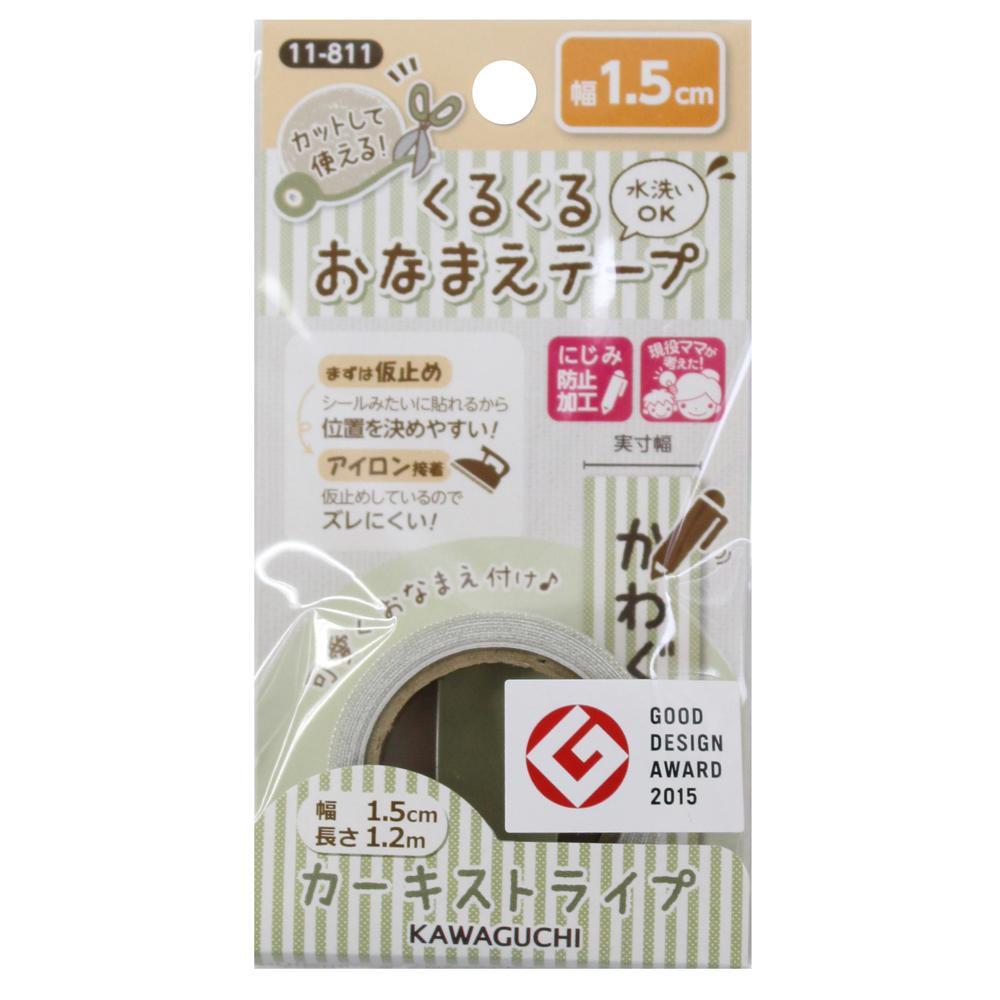 KAWAGUCHI(カワグチ) 手芸用品 くるくるおなまえテープ 1.5cm幅 カーキストライプ 11-811
