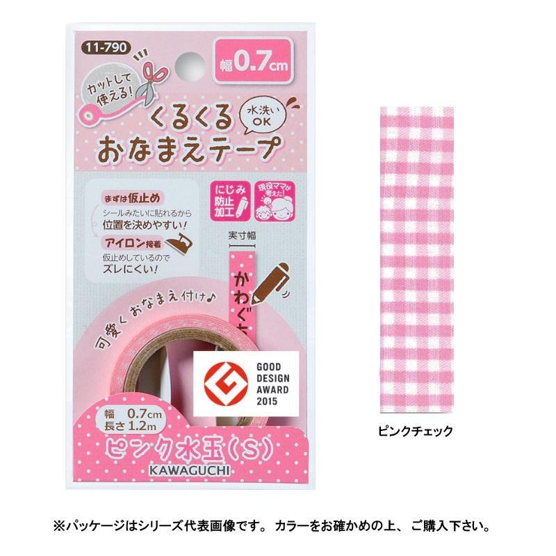 KAWAGUCHI(カワグチ) くるくるおなまえテープ 0.7cm ピンクチェック 11-787