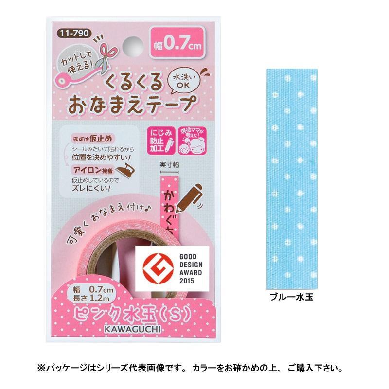 KAWAGUCHI(カワグチ) くるくるおなまえテープ 0.7cm ブルー水玉(S) 11-791