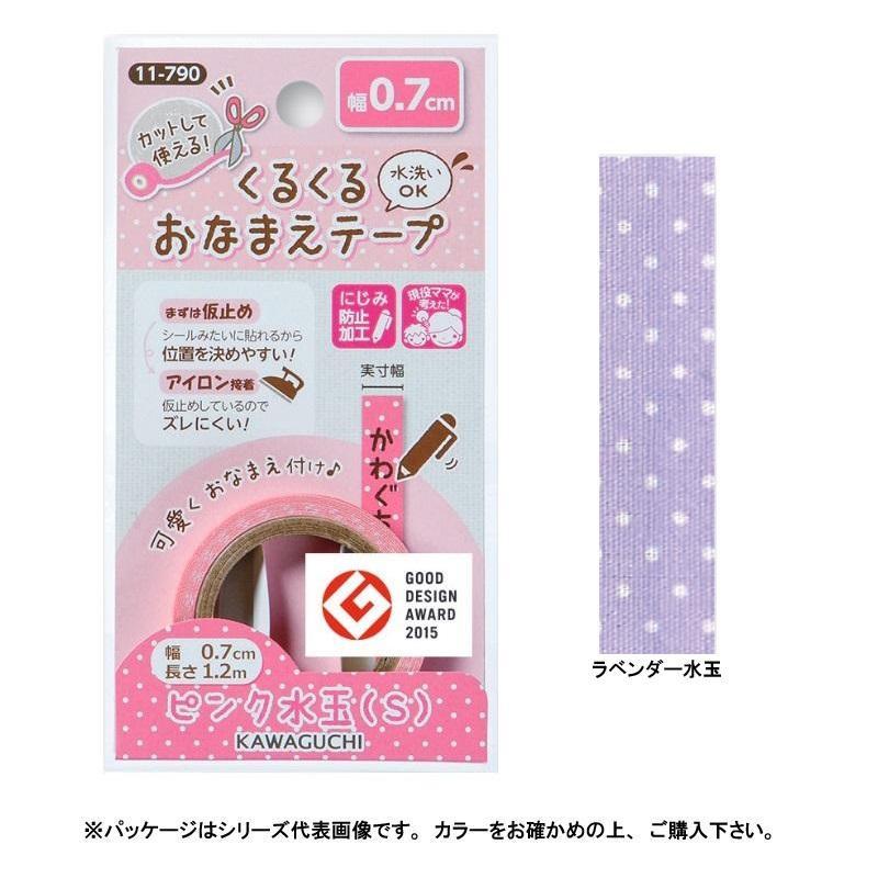 KAWAGUCHI(カワグチ) くるくるおなまえテープ 0.7cm ラベンダー水玉(S) 11-792