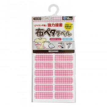 KAWAGUCHI(カワグチ) 手芸用品 布ペタラベルS ピンクチェック 10-051 簡単おなまえつけ