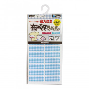 KAWAGUCHI(カワグチ) 手芸用品 布ペタラベルS ブルーチェック 10-052 簡単おなまえつけ