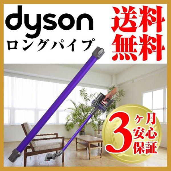 ダイソン 純正 ロングパイプ dc58 dc61 dc62 V6 dyson