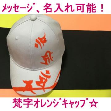 梵字オレンジ