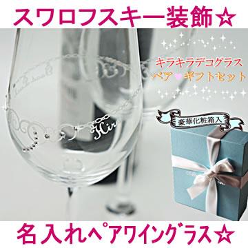 ペアワイングラス1